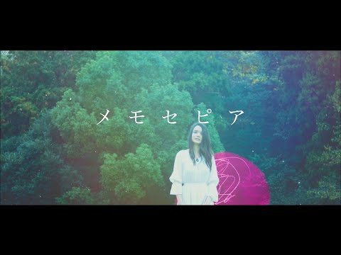 【sajou no hana】「メモセピア」(TVアニメ「モブサイコ100 Ⅱ」エンディングテーマ)