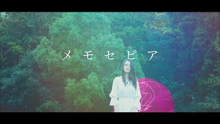 【sajou no hana】「メモセピア」(TVアニメ「...