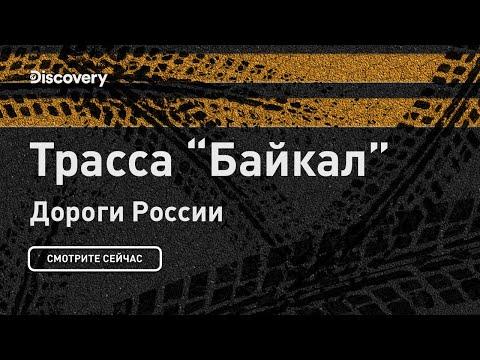 Трасса Байкал | Дороги России | Discovery Channel