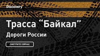видео Дороги России