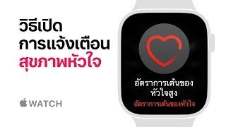 apple-watch-series-4-วิธีเปิดการแจ้งเตือนสุขภาพหัวใจ-apple