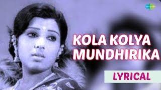 Kolakolaya Mundirika Lyrical | Palooti Valartha Kizhi | Sri Priya | Super Hit Tamil Song