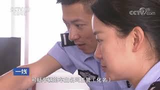 《一线》 20191002 毒战英雄·探查  CCTV社会与法