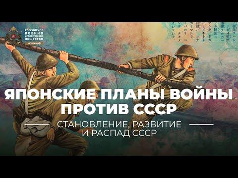 Японские планы войны против СССР: от Халхин-Гола до «Кантокуэна»