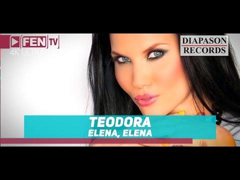 TEODORA - Elena, Elena / ТЕОДОРА - Елена, Елена