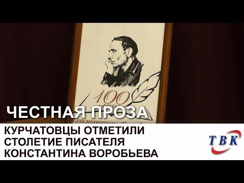 100 лет Воробьеву