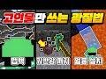 *초보는 절대 모르는* 고인물 광질 총 집합 ㅋㅋㅋ [마인크래프트 리뷰] Minecraft - 루태