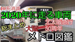 【メトロ図鑑】大阪メトロ 9路線& 車両 総まとめ