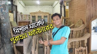 অবিশ্বাস্য দামে পুরাতন ফার্নিচার | Old Furniture price in bd । Used Furniture Market In Dhaka