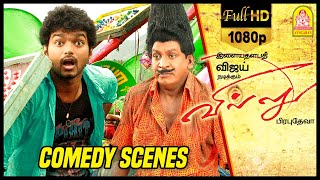 Villu Tamil Movie | வடிவேலு கலக்கல் காமெடி சீன் | Vijay | Nayanthara | Vadivelu