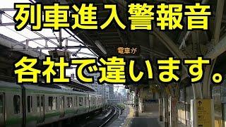 列車進入警報音の違い 西武線、都営浅草線、JR山手線。Japan train Railway companies train approach warning sound