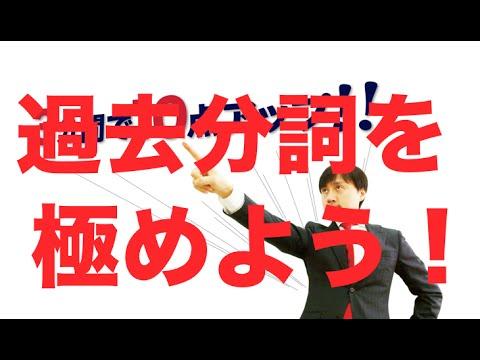 【過去分詞を極めよう!!】中學3年生・英語 - YouTube