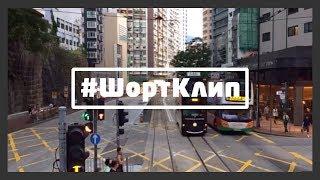 #ШортКлип Hong Kong. Time-Lapse