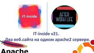 v21. Два веб.сайта на одном apache2 сервере. cмотреть видео онлайн бесплатно в высоком качестве - HDVIDEO