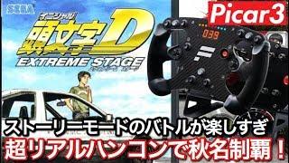 PS3イニシャルD超リアルハンコンでストーリーモードが楽しする!picar3 thumbnail
