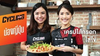 Cycling Plus Kitchen - เครปไส้กรอก - ญี่ปุ่น