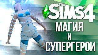 Магия и Супергерои | The Sims 4: Армагеддон!