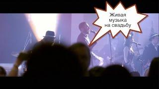 Живая музыка на свадьбу - Кавер группа Диско Банда, Москва 2017