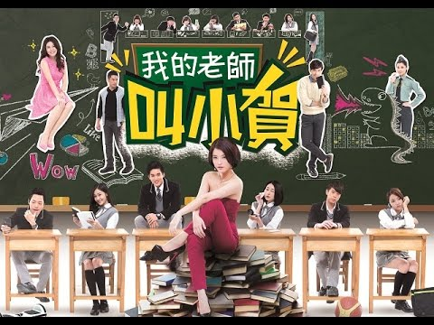 我的老師叫小賀 My teacher Is Xiao-he Ep0284