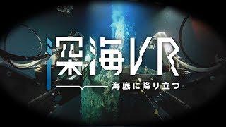 深海VR - 海底に降り立つ(特別版)
