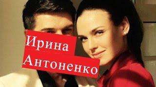 Антоненко Ирина. Биография