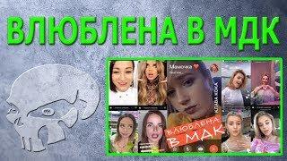 Клава Кока - Влюблена в МДК честное мнение о клипе
