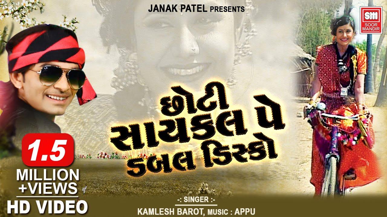છોટી સાયકલ પે ડબલ ડિસ્કો વારી મંજુલા (જવાન છોરી)   Gujarati Love Funny Song