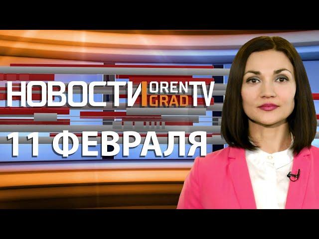 Новости OrenGrad.ru 11.02.2020