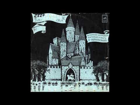 Лебединое озеро. Музыкально-литературная композиция. Д-015497. 1965