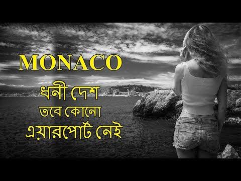 মোনাকো ধনীদের দেশ | Amazing Facts about Monaco in Bengali