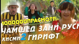 ЧАМШЕД ЗАНИ РУС ГИРИФТ КИСМИ 2
