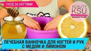 Как отрастить и укрепить ногти (мед, соль, лимон)