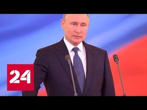 Владимир Путин принес присягу президента России - Россия 24