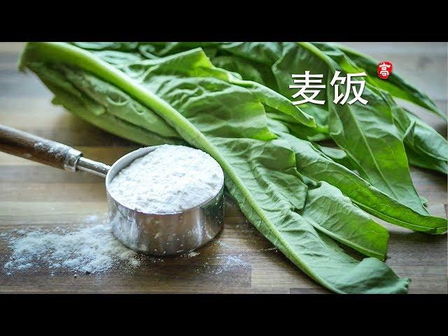 油麦菜加一杯小麦面粉 无需揉面 做出最有西北特色的一碗饭:麦饭