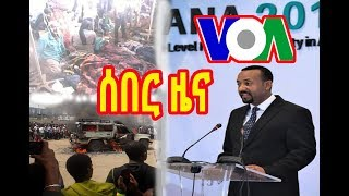 VOA Amharic Radio Daily News June 26, 2018 - ዕለታዊ ዜናዎች የአማርኛ ድምጽ