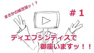 ディエフシンディスの動画「【紙芝居】ディエフシンディスで御座いますッ!#1」のサムネイル画像