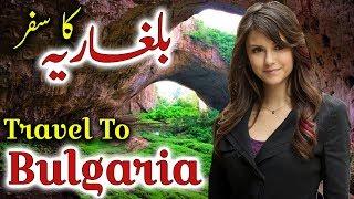 Travel To Bulgaria | Full History And Documentary About Bulgaria In Urdu & Hindi | بلغاریہ کی سیر