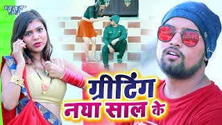 Antra Singh Priyanka का सुपरहिट वीडियो सांग 2020   Greeting Naya Saal Ke   Nihal Mishra