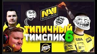 ТИПИЧНЫЙ ТИМСПИК NAVI #6 (ENG SUBS)