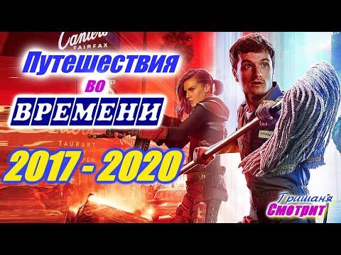 Путешествие во времени. Фильмы и сериалы 2017 - 2020 про время, скачки во времени и др. Time Travels