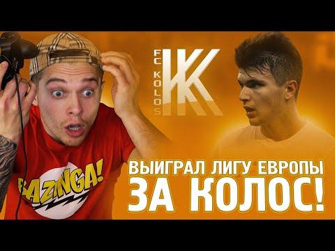 выиграл ЛЕ за КОЛОС!!! получил ФУТБОЛКУ от ФУТБОЛИСТА!!!