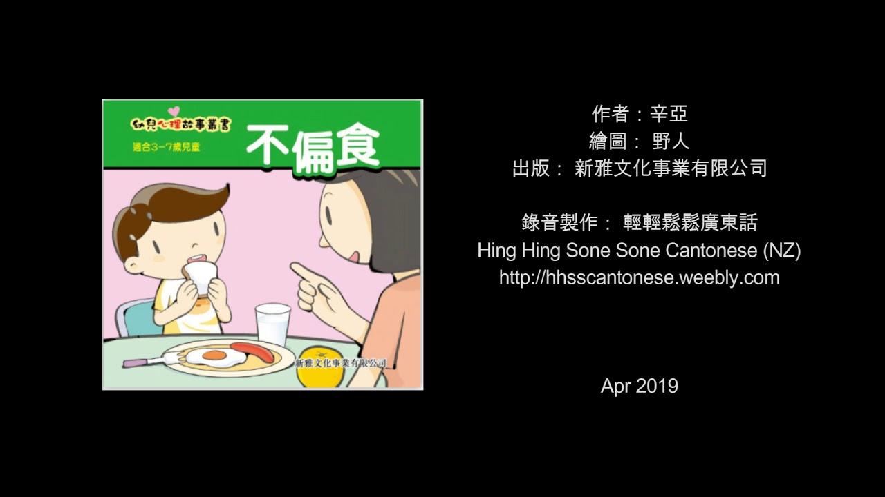 新雅幼兒心理故事﹕不偏食(Audiobook 書面語讀故事) - YouTube