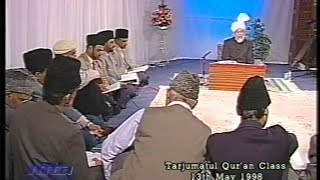 Urdu Tarjamatul Quran Class #247 Ha Mim Al-Sajdah 23-37