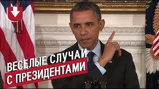 Веселые случаи из жизни президентов: Лукашенко, Путин, Обама, Трамп и другие (очень весело!)