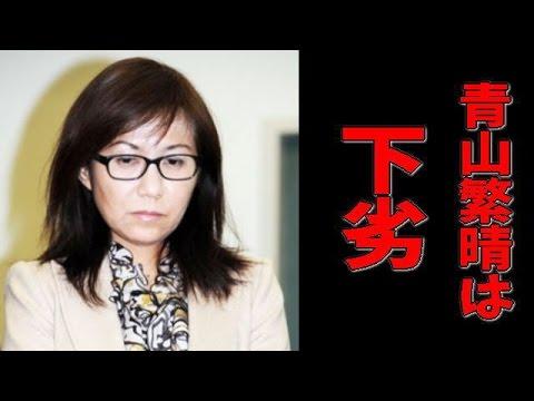 香山リカという名のクズ女
