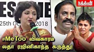 Latha Rajinikanth Comment's on | MeToo Issue