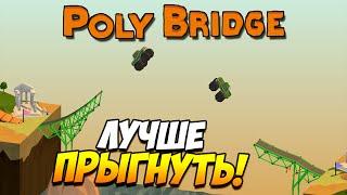 Poly Bridge | Лучше уже прыгнуть! #7