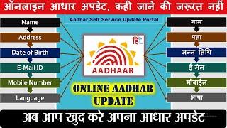 ONLINE AADHAR UPDATE, CHANGE Update Demographics Data Online, AADHAR UPDATE, ऑनलाइन आधार अपडेट,UIDAI