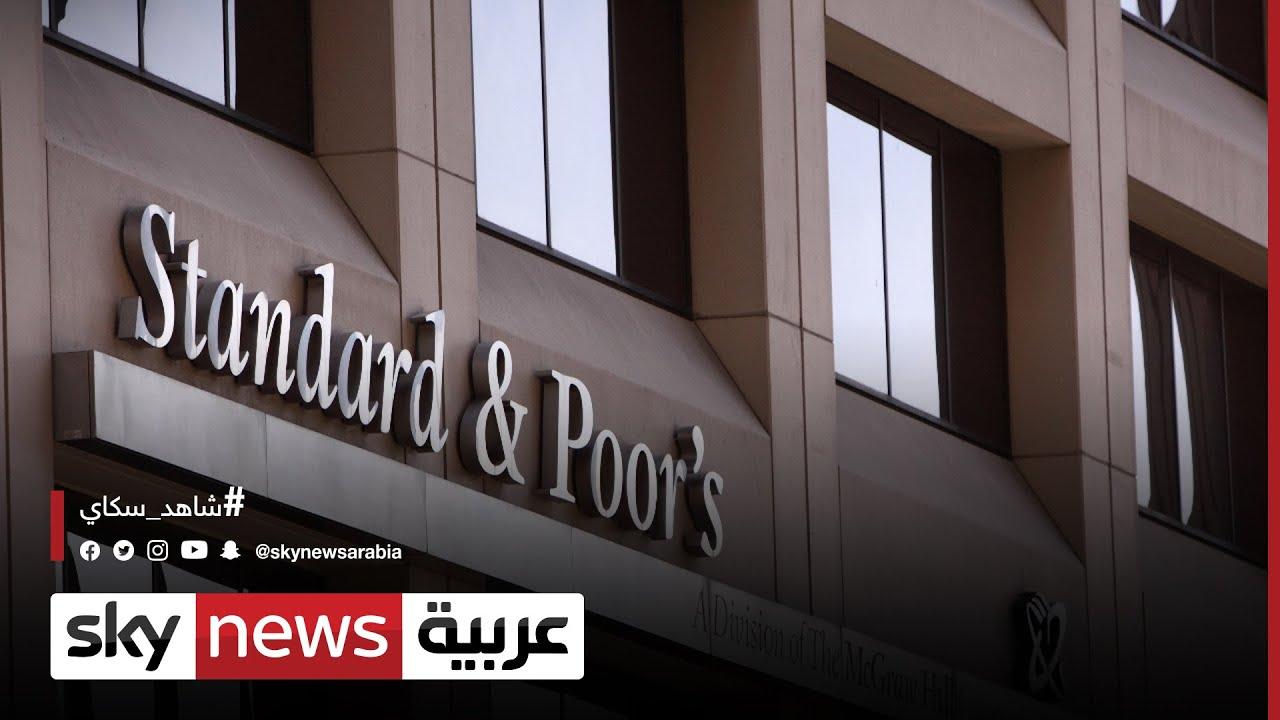 -ستاندرد آند بورز- تحذر من ارتفاع معدل تعثر الشركات عن سداد ديونها | #الاقتصاد  - 12:55-2021 / 10 / 20