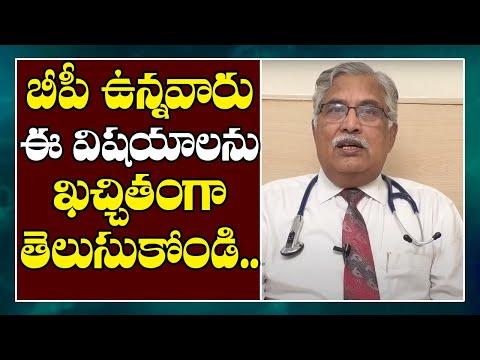 ఇలా-చేస్తే-బీపీ-దెబ్బకి-మటుమాయం-||-dr.-bapuji-about-blood-pressure-||-happy-health